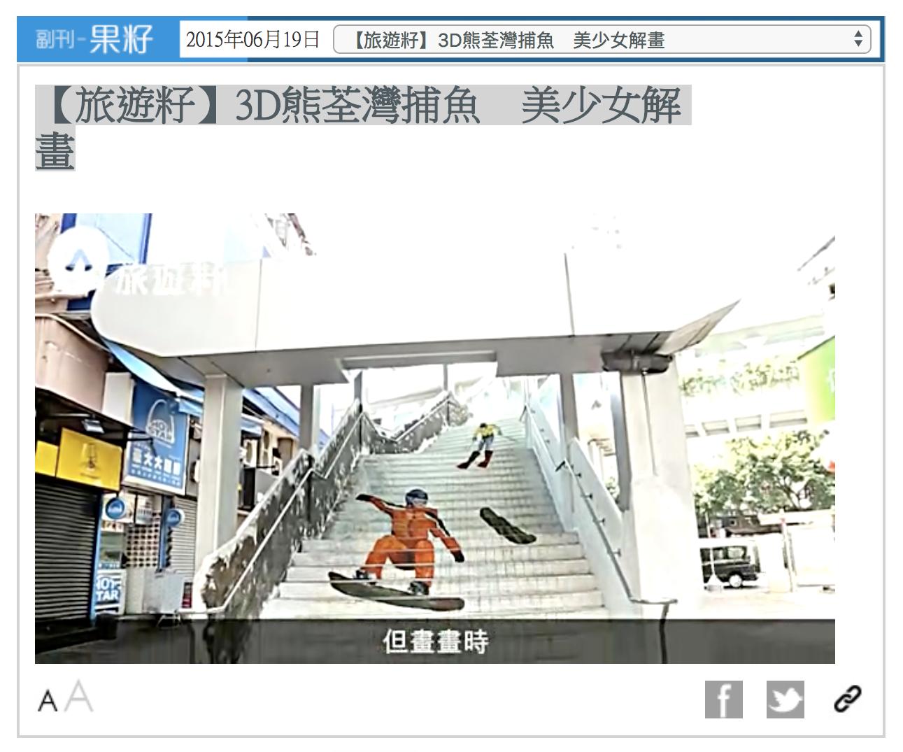 荃灣3D樓梯畫