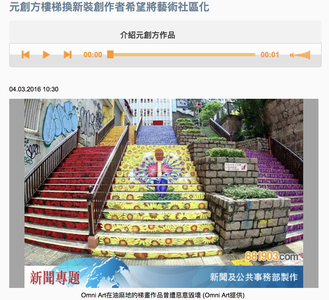 香港3D樓梯