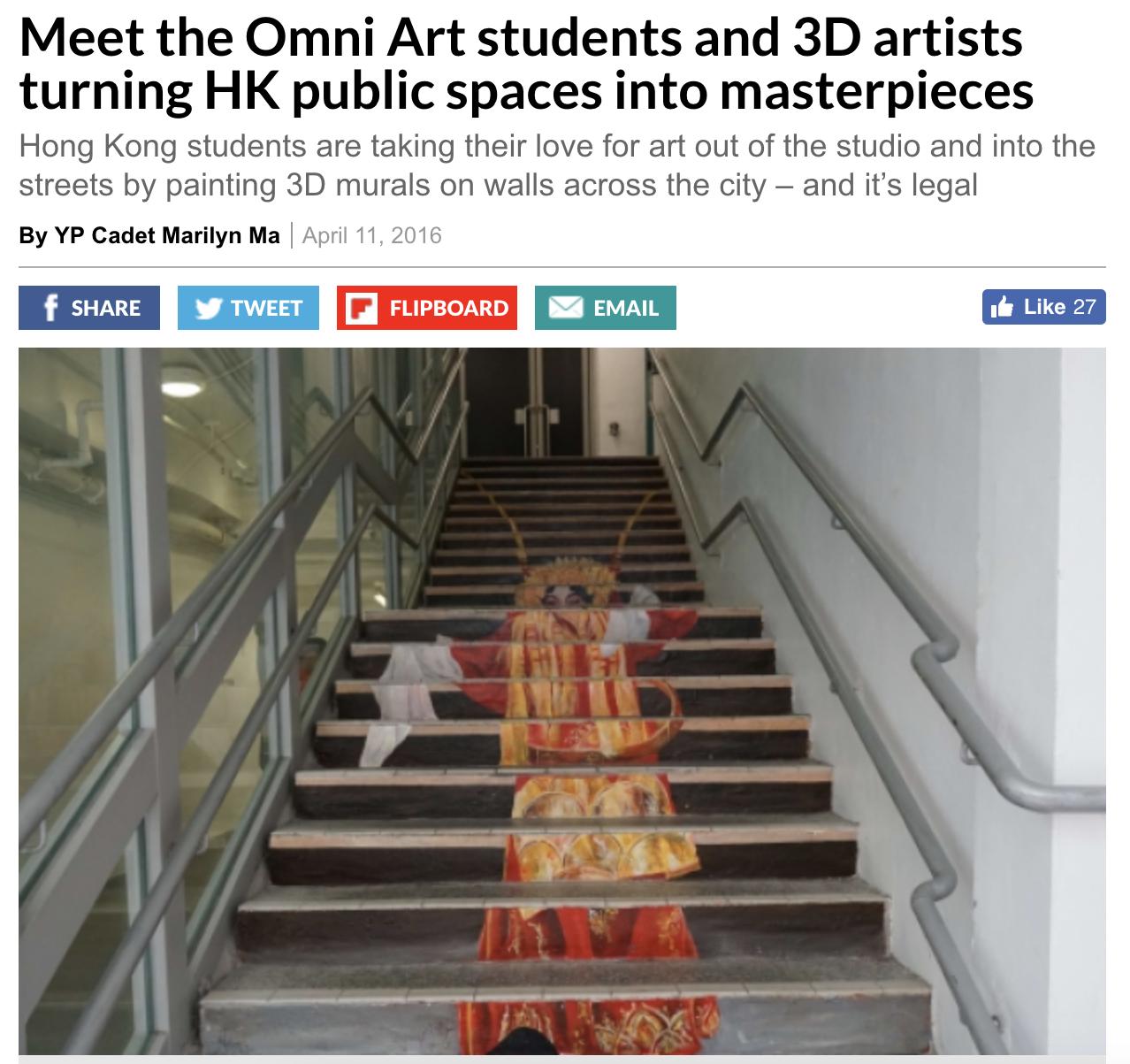 香港3D樓梯畫