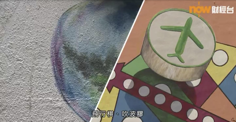 香港壁畫藝術家 觀塘壁畫 香港壁畫