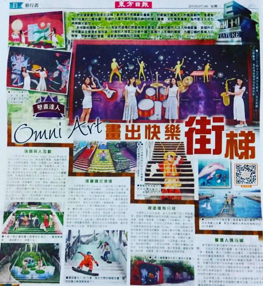 香港壁畫街 香港壁畫團體 香港壁畫公司 香港樓梯畫