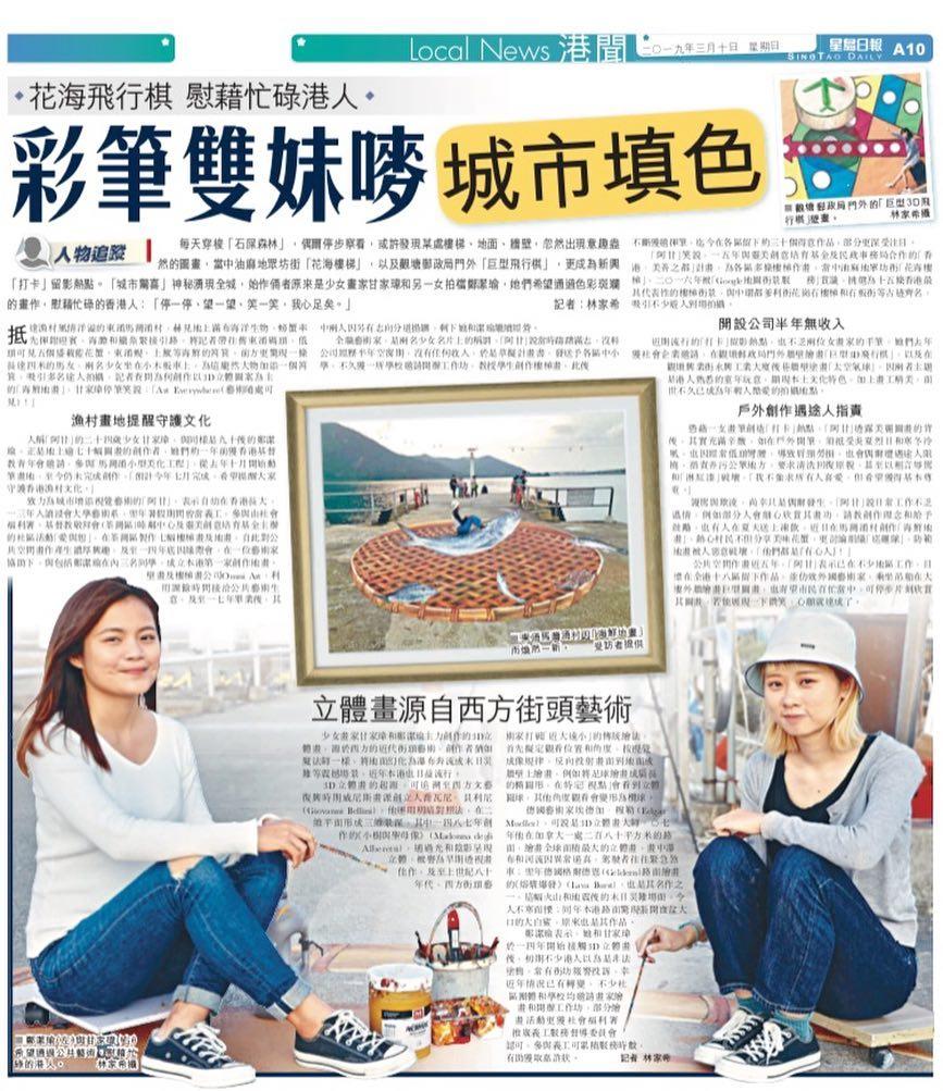 香港3d畫 香港壁畫 香港壁畫公司